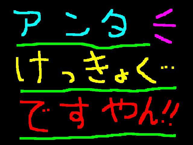 ウフフ…サイコォ~♪ですやん!_f0056935_1081838.jpg