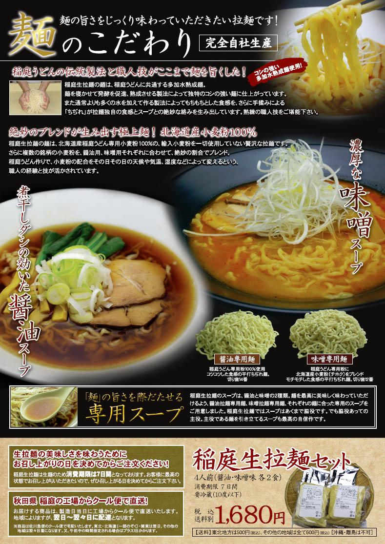 北海道産小麦粉100% 佐藤養悦本舗の稲庭生拉麺_c0176838_1550453.jpg
