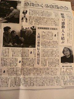 2008年1月1日の新聞山梨版_f0019247_17151033.jpg