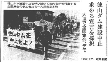 1996年11月24日「徳山ダム建設をやめさせ、山の再生を求める全国集会」_f0197754_039926.jpg