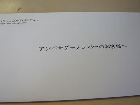 ヨコハマ グランド インターコンチネンタルホテル その5_c0077283_10285722.jpg