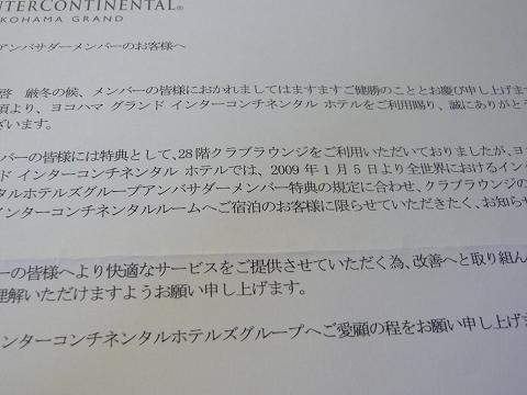 ヨコハマ グランド インターコンチネンタルホテル その5_c0077283_10291088.jpg