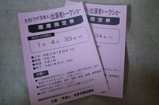 「天地人」トークショー@会津風雅堂。_c0141989_9583860.jpg