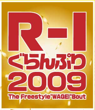 『R-1ぐらんぷり 2009』_e0124490_13274995.jpg