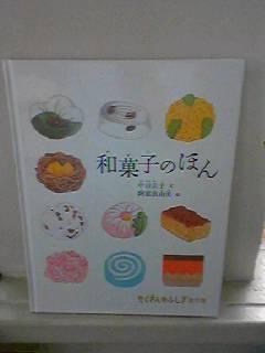 和菓子のほん_e0132895_1333098.jpg