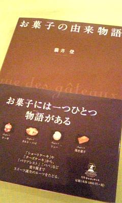 お菓子の由来_c0141025_231546100.jpg