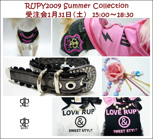 RUPY2009年SUMMERコレクションのご案内_b0084929_21323449.jpg