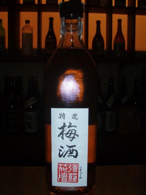 『強羅花壇』オリジナル梅酒_a0019032_1026100.jpg