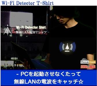 ●どこでもWi-Fi & Wi-Fi 探知機 Tシャツ_a0033733_18344478.jpg
