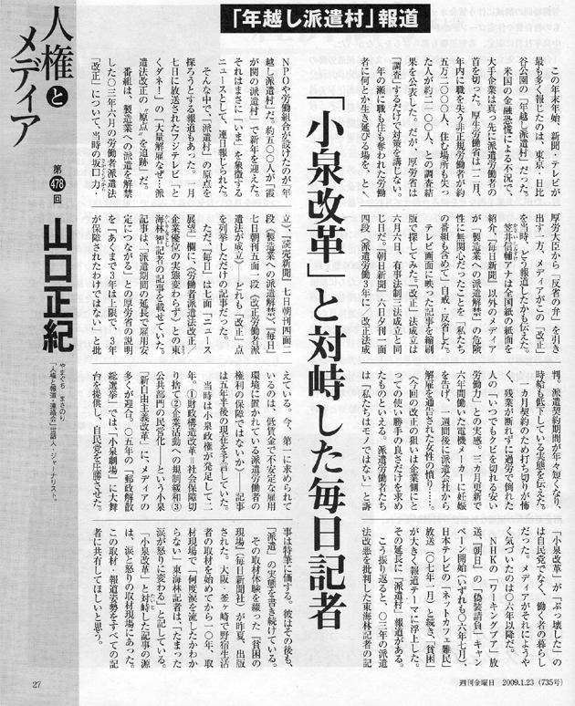 1月26日、週刊金曜日より_d0024438_21474584.jpg