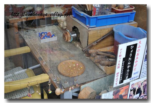 しし鍋と酒呑み(オマケ)...... 別腹!昼食後は熱々『茶饅頭』で〆!!_d0069838_20511043.jpg