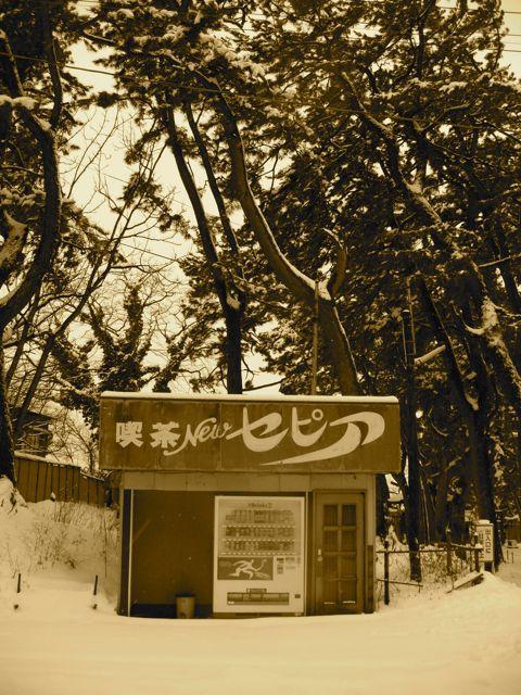 喫茶newセピア_d0057843_22504723.jpg