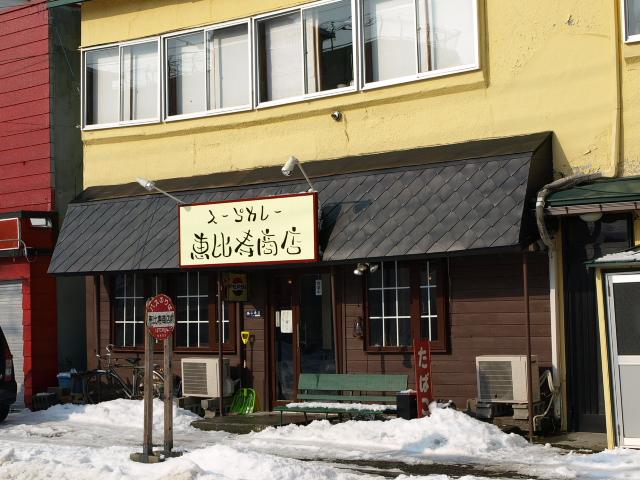 スープカレー恵比寿商店_d0153062_7531272.jpg