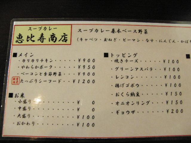 スープカレー恵比寿商店_d0153062_7544013.jpg