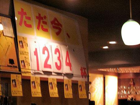 サントリー角瓶 ハイボール 1937杯トライ in K6 _c0108595_8333084.jpg