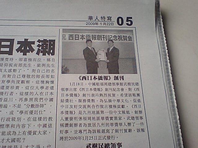 西日本僑報 福岡で創刊 西日本新聞報道_d0027795_13423850.jpg