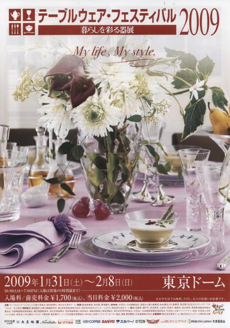 テーブルウェア・フェスティバル2009今年は。。。_c0129404_2143298.jpg
