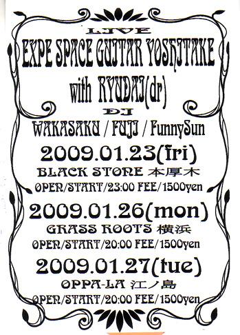 本日FROM大阪のSPECIAL LIVEです!_d0106911_17275097.jpg