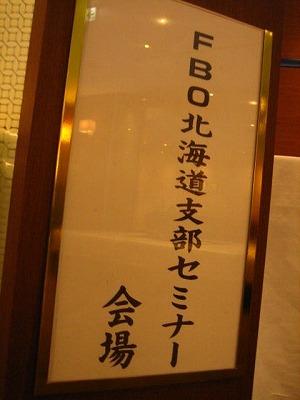料飲専門家団体連合会北海道支部2009年例会!_c0134029_1338361.jpg