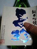 「特別純米」720ml・「純米吟醸ブルーラベル」720ml瓶詰めなど_d0007957_23481575.jpg