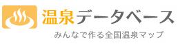 """""""温泉データベース β版\""""_f0002759_2341842.jpg"""