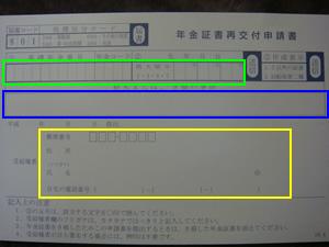 φ(.. )書類の書き方 三十一_d0132289_21132861.jpg