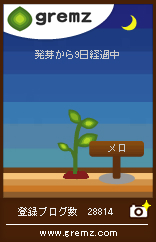 b0021311_23124465.jpg