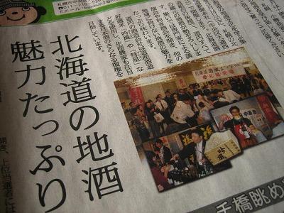北海道の地酒文化を学ぶ集い開催!2009年3月14日_c0134029_1102462.jpg