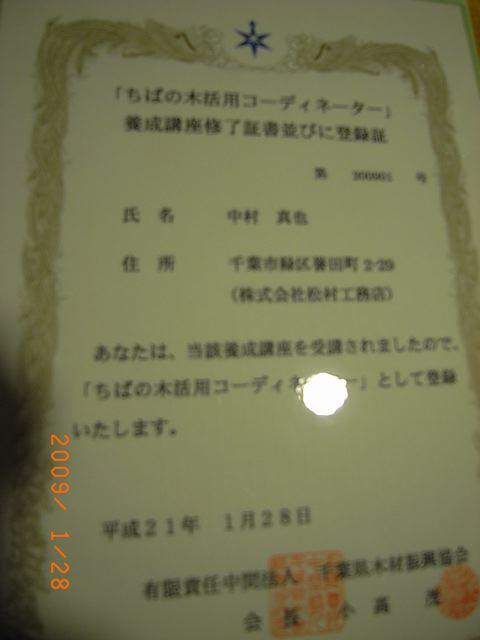 c0041935_2138734.jpg