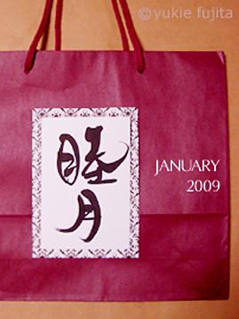 「睦月」paper bag_c0141944_21232448.jpg