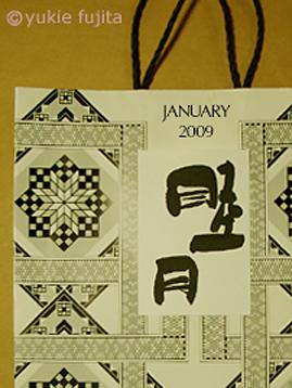 「睦月」paper bag_c0141944_21235843.jpg