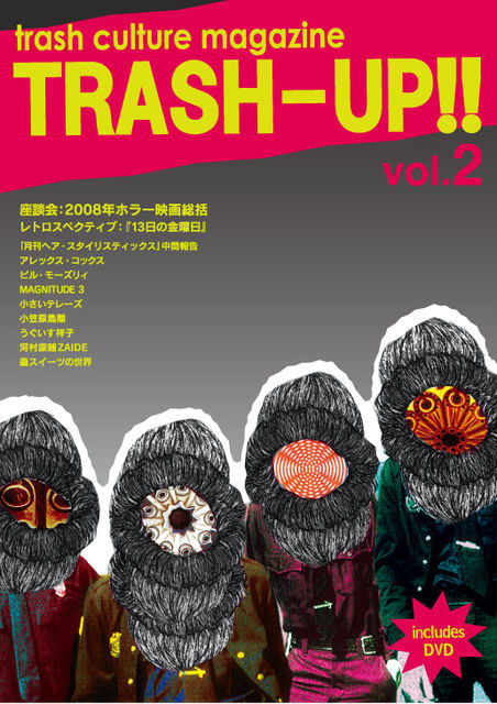 TRASH-UP!! Vol.2_b0121563_1554236.jpg