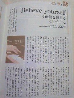 雑誌に掲載されました!_e0142585_2135242.jpg