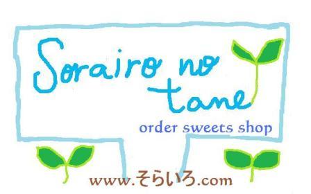 order sweets shopのロゴが決まりました。_f0178285_2212562.jpg