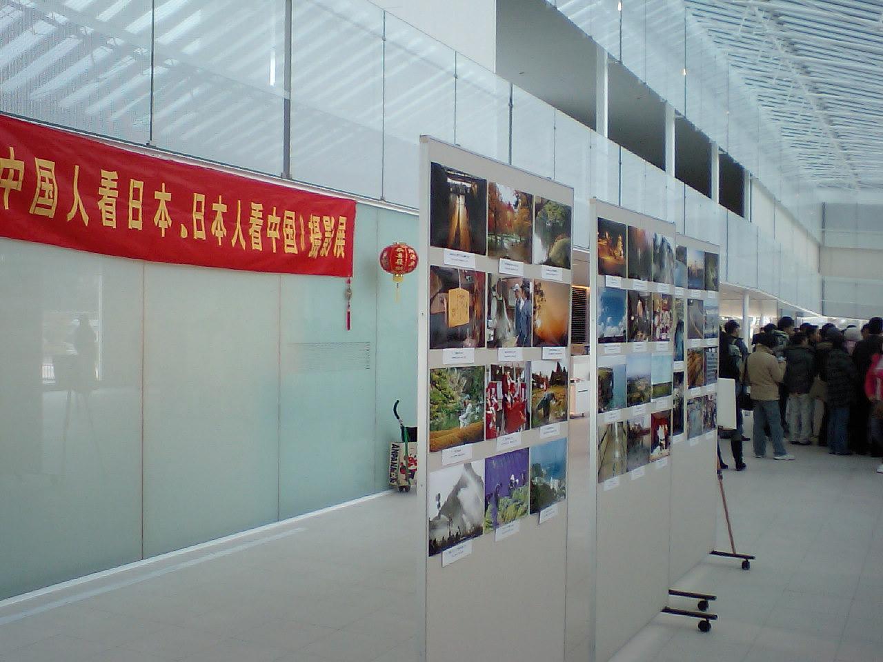 富士急行ハイランドにて、日中友好の写真展も開催された_d0027795_1495586.jpg