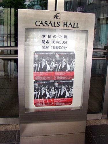1月26日、東京のマイハートコンサート_a0047200_194195.jpg