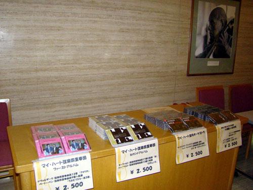 1月26日、東京のマイハートコンサート_a0047200_1964670.jpg
