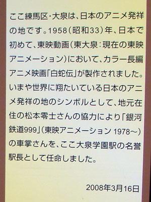 田中千香士先生_a0047200_22561298.jpg