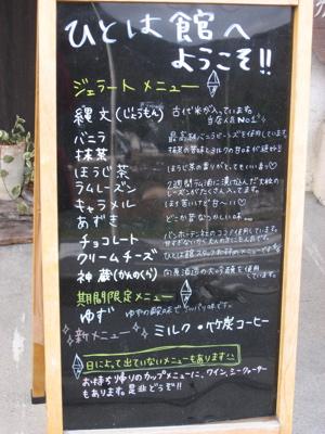 ●縄文アイスを食べようや! ーひとは館(向原町)ー_a0033733_859136.jpg