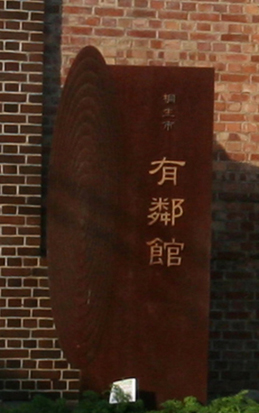 桐生 有隣館_e0127948_3595833.jpg