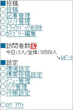 携帯からレポートが確認できるようになりました_a0029090_1827109.jpg