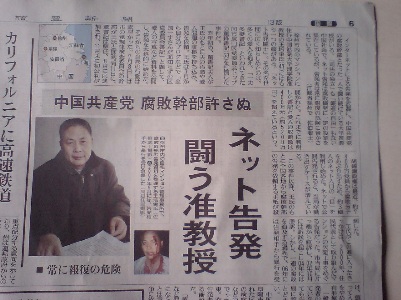 29日付の読売新聞朝刊_d0027795_10171368.jpg
