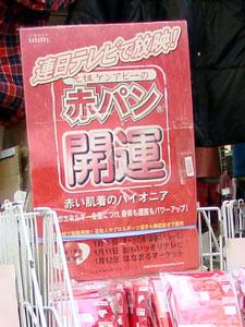 巣鴨の赤いパンツ_a0047200_7254482.jpg