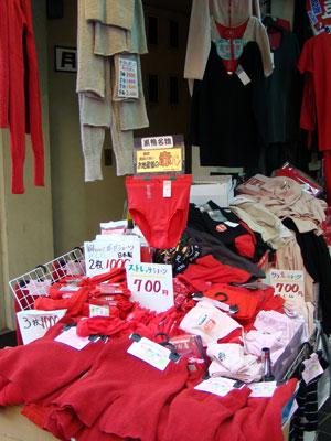 巣鴨の赤いパンツ_a0047200_7255923.jpg