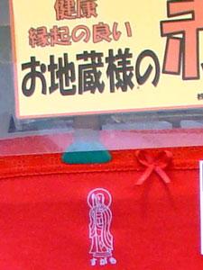巣鴨の赤いパンツ_a0047200_726991.jpg