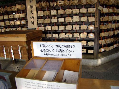 神社仏閣めぐり_a0047200_858457.jpg