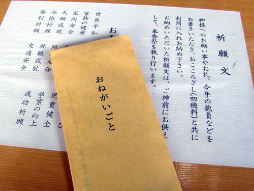 神社仏閣めぐり_a0047200_8585544.jpg