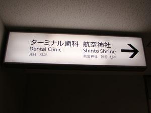 神社仏閣めぐり_a0047200_892431.jpg