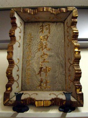神社仏閣めぐり_a0047200_894157.jpg