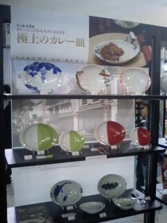 有田焼・カレー皿_c0033210_175463.jpg